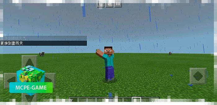 Новая анимация во время дождя