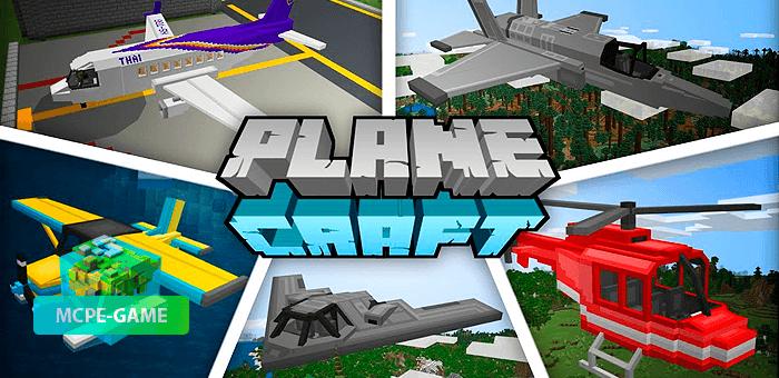 PlaneCraft — набор самолетов и веротолетов