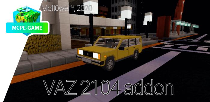 ВАЗ 2104 — Мод на 5-местный российский автомобиль