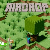 Airdrop — Мод на сигнальную ракету и сундук с ценным грузом