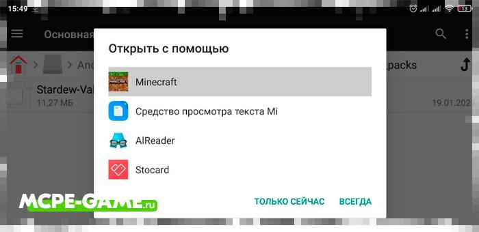 Как установить Майнкрафт карты на Андроид — Пошаговая инструкция для Android