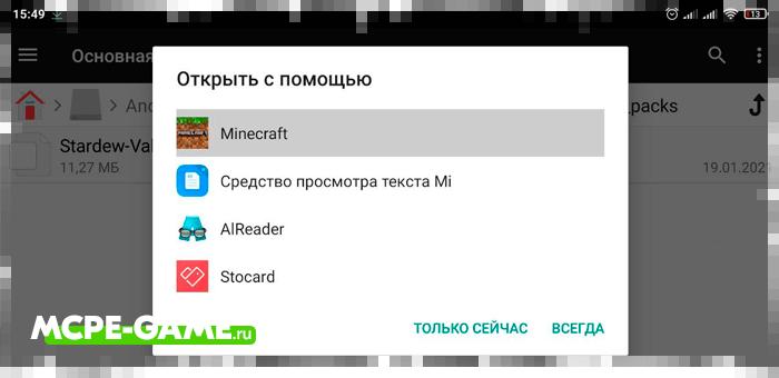 Как установить Майнкрафт моды на Андроид — Пошаговая инструкция для Android