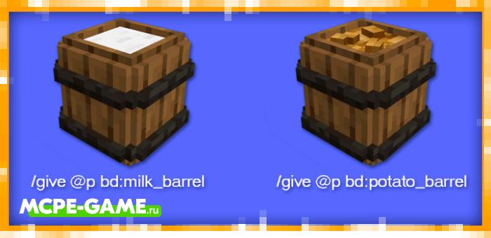 Barrel Deco — Мод на декоративные бочки с различным содержимым