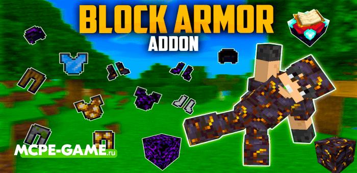 Block Armor — Мод на броню из блоков с полезными свойствами