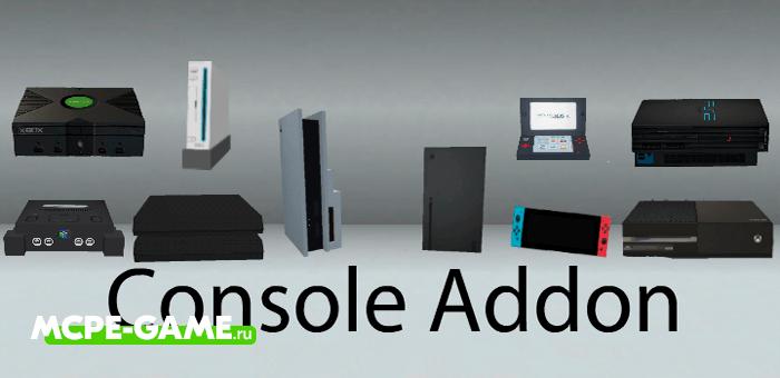 Console — Мод на приставки и консоли