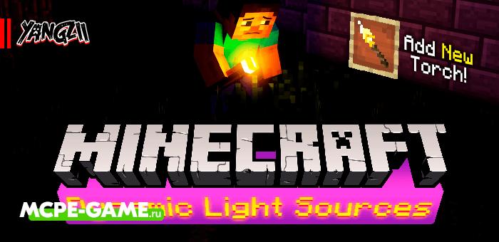 Dynamic Light Sources — Мод на светящиеся блоки в руке, метательный факел и каску шахтера
