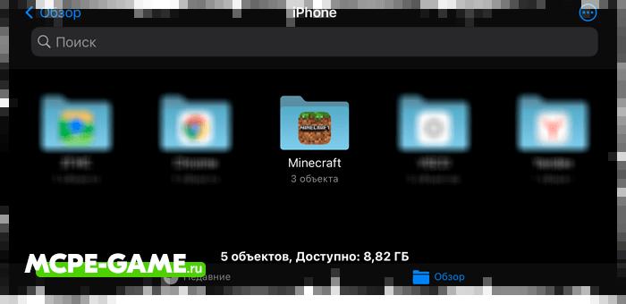 Как установить Майнкрафт текстуры на Айфон — Пошаговая инструкция для iOS