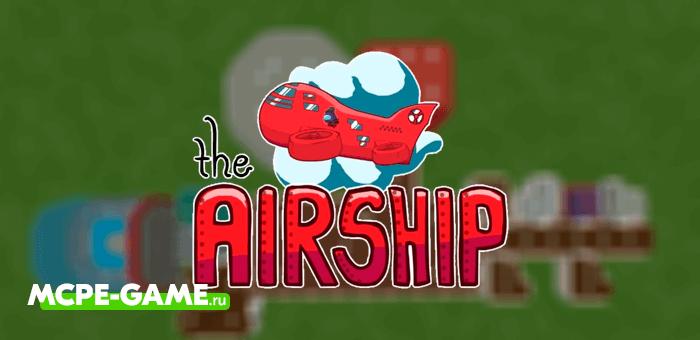 The Airship — Новая Майнкрафт карта из Амонг Ас