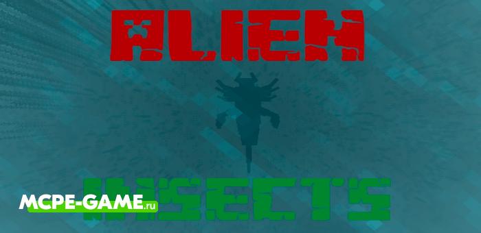 Alien Insects — Мод на инопланетных мутантов