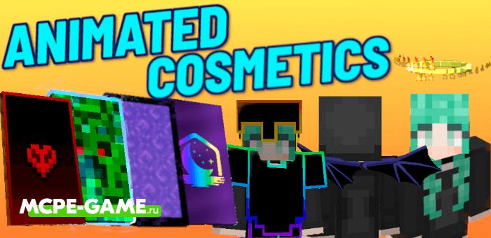 Animated Cosmetics — Анимированные текстуры плащей и брони