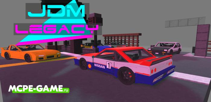 JDM Legacy Car Pack — Мод на спортивные машины