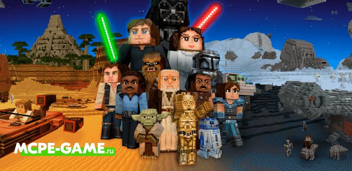 The Prequel Trilogy — Мод на оружие и героев из Star Wars
