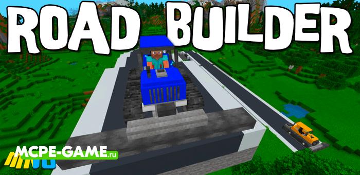 Road Builder — Мод на спецтехнику для дорожных работ