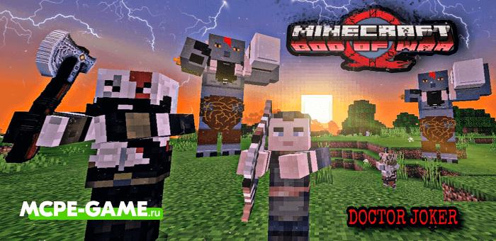 Мод по игре God of War для Minecraft