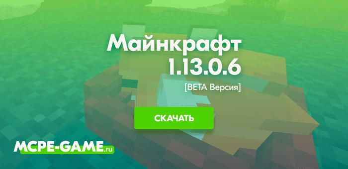 Майнкрафт 1.13.0.6 [Тестовая версия]