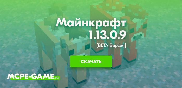 Майнкрафт 1.13.0.9 [Тестовая версия]