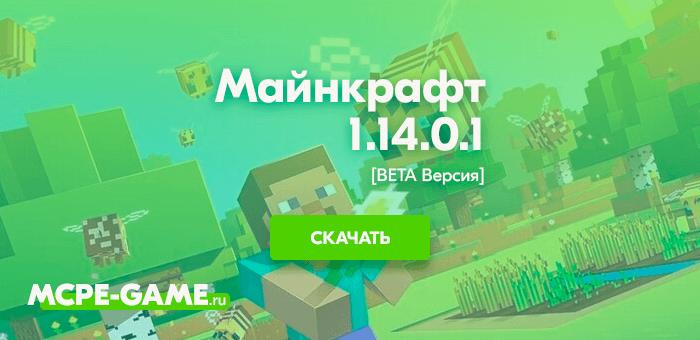 Майнкрафт 1.14.0.1 [Тестовая версия]