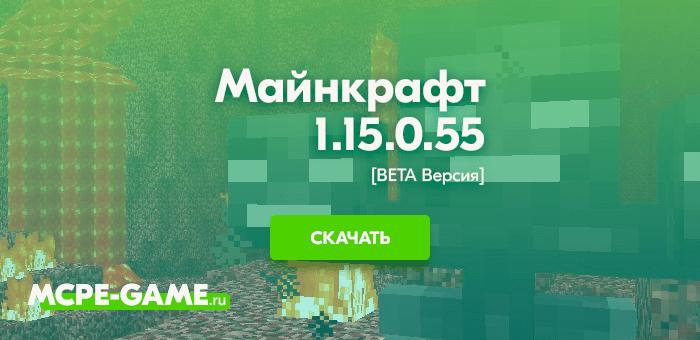 Майнкрафт 1.15.0.55 [Тестовая версия]