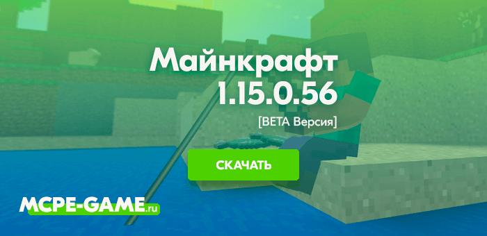 Майнкрафт 1.15.0.56 [Тестовая версия]