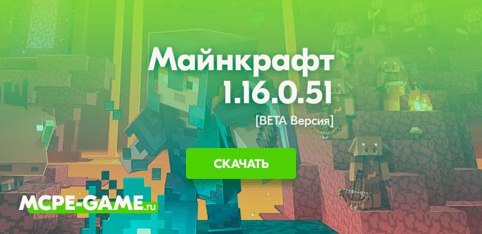Майнкрафт 1.16.0.51 [Тестовая версия]