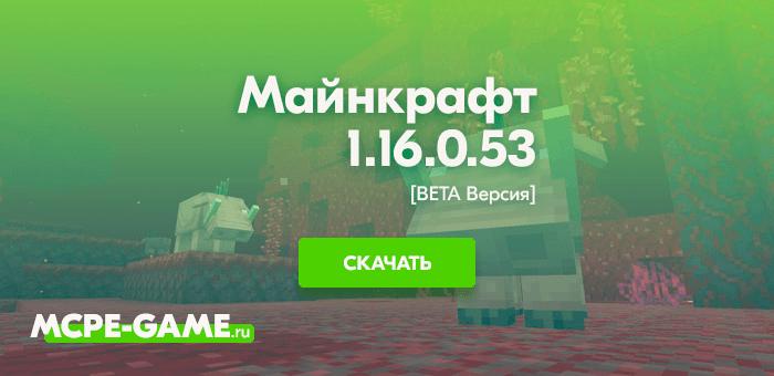 Майнкрафт 1.16.0.53 [Тестовая версия]
