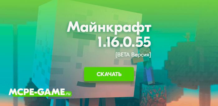 Майнкрафт 1.16.0.55 [Тестовая версия]