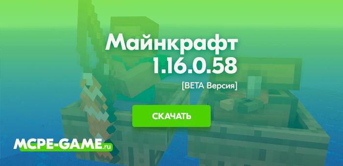 Майнкрафт 1.16.0.58 [Тестовая версия]