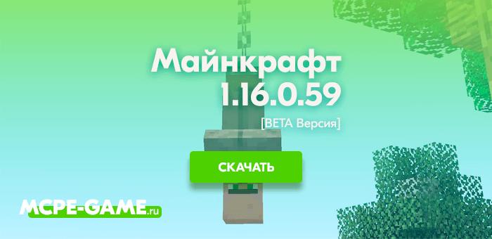 Майнкрафт 1.16.0.59 [Тестовая версия]