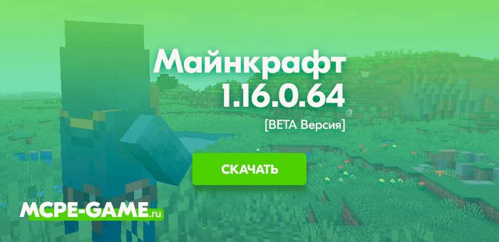 Майнкрафт 1.16.0.64 [Тестовая версия]