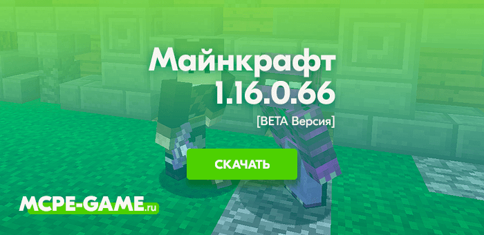 Майнкрафт 1.16.0.66 [Тестовая версия]