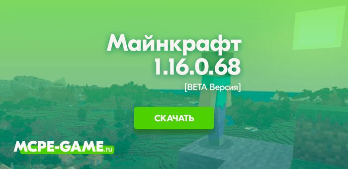 Майнкрафт 1.16.0.68 [Тестовая версия]