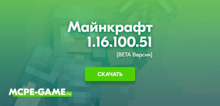 Майнкрафт 1.16.100.51 [Тестовая версия]