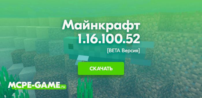 Майнкрафт 1.16.100.52 [Тестовая версия]