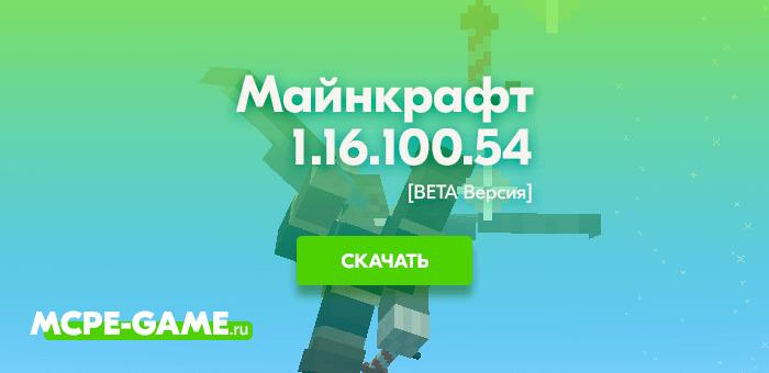 Майнкрафт 1.16.100.54 [Тестовая версия]