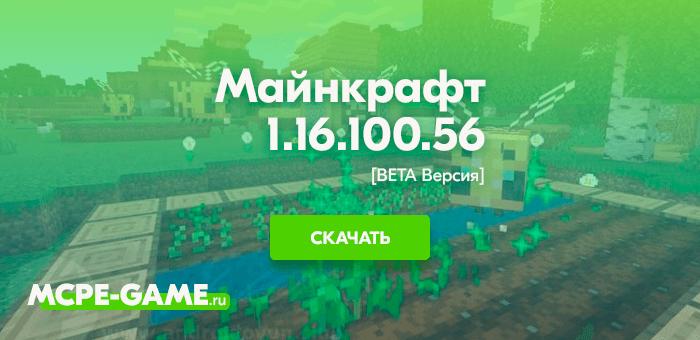 Майнкрафт 1.16.100.56 [Тестовая версия]
