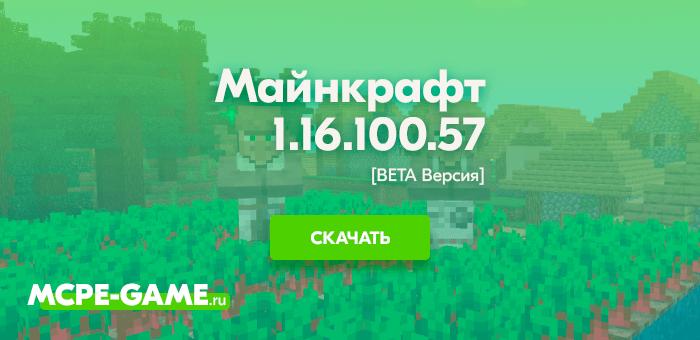 Майнкрафт 1.16.100.57 [Тестовая версия]