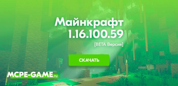 Minecraft 1.16.100.59 [Тестовая версия]