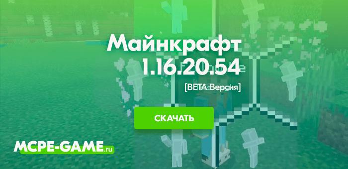 Майнкрафт 1.16.20.54 [Тестовая версия]