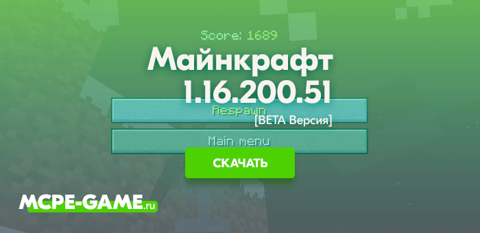 Майнкрафт 1.16.200.51 [Тестовая версия]
