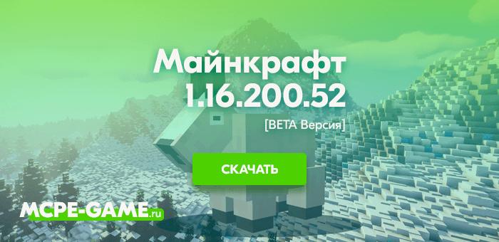 Майнкрафт 1.16.200.52 [Тестовая версия]