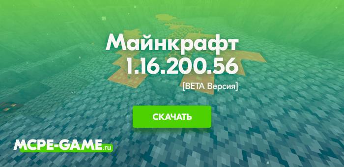 Майнкрафт 1.16.200.56 [Тестовая версия]