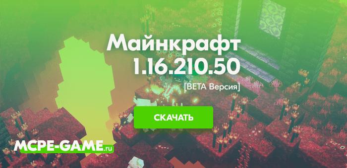 Майнкрафт 1.16.210.50 [Тестовая версия]