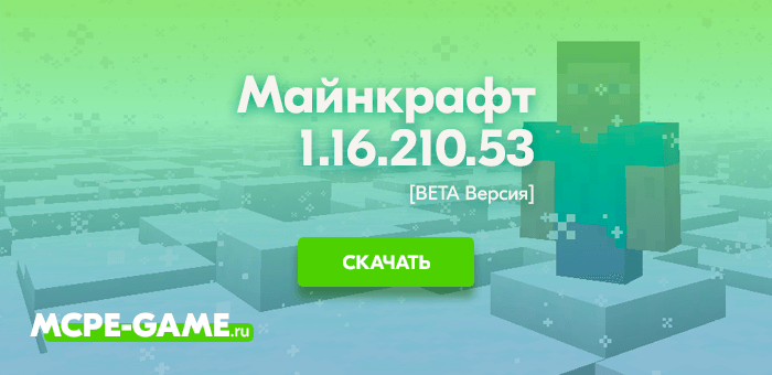 Майнкрафт 1.16.210.53 [Тестовая версия]