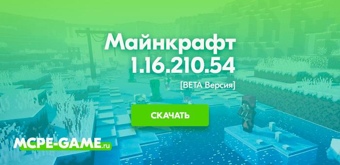Майнкрафт 1.16.210.54 [Тестовая версия]