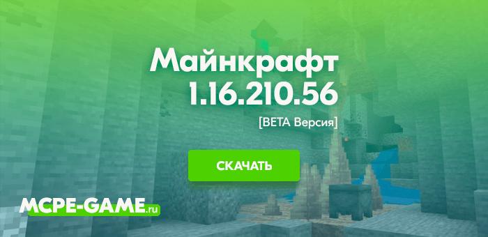 Майнкрафт 1.16.210.56 [Тестовая версия]