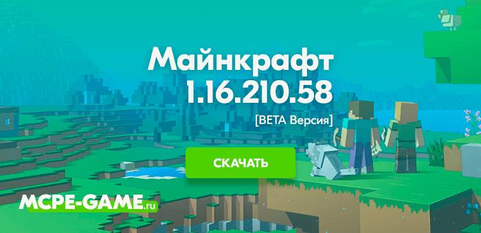 Майнкрафт 1.16.210.58 [Тестовая версия]