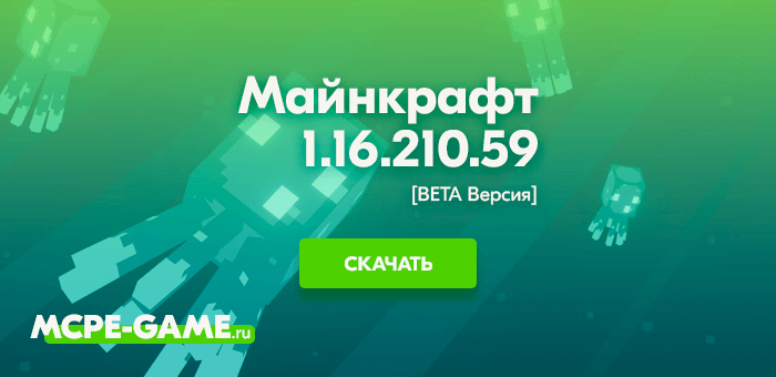 Майнкрафт 1.16.210.59 [Тестовая версия]