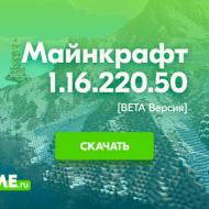 Майнкрафт 1.16.220.50 [Тестовая версия]