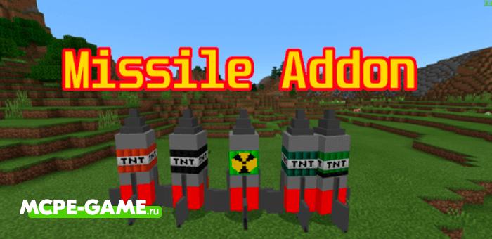 Missile Addon — Мод на 5 видов управляемых ракет