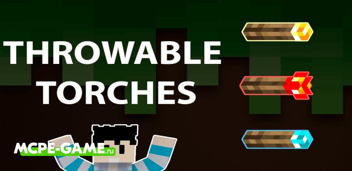 Throwable Torches — Мод на метательные факелы